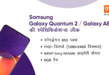 Samsung Galaxy Quantum2 Galaxy A82