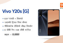 vivo-y20s-g-official-price-specs-sale-offer