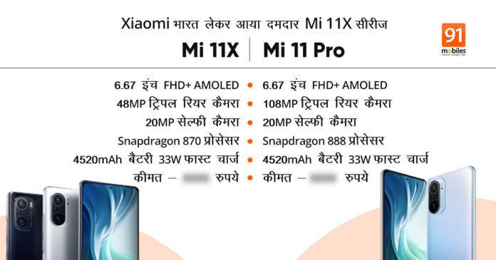 Xioami Mi 11X and Mi 11X price in India