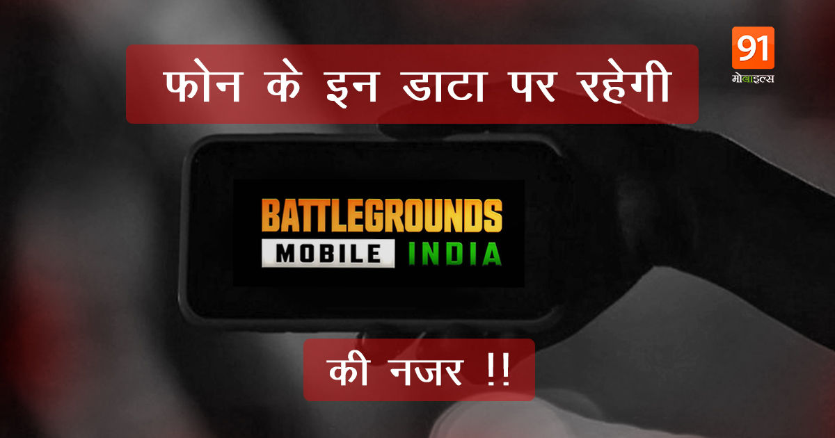 battlegrounds mobile india will access this data from your phone pubg mobile