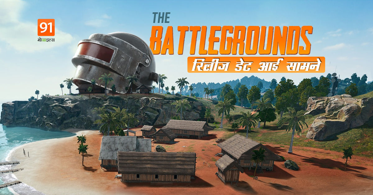 battlegrounds-mobile-india-launch-date