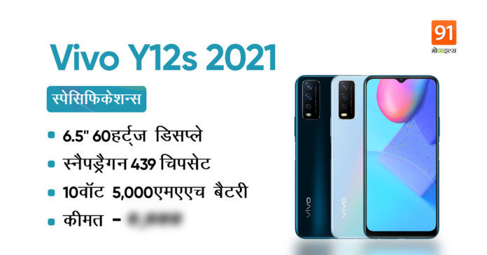 Vivo Y12s 2021 4g smartphone launched specs price sale offer