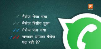 Fake Claim About WhatsApp