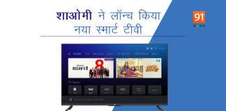 Mi TV 4A 40 Horizon Edition
