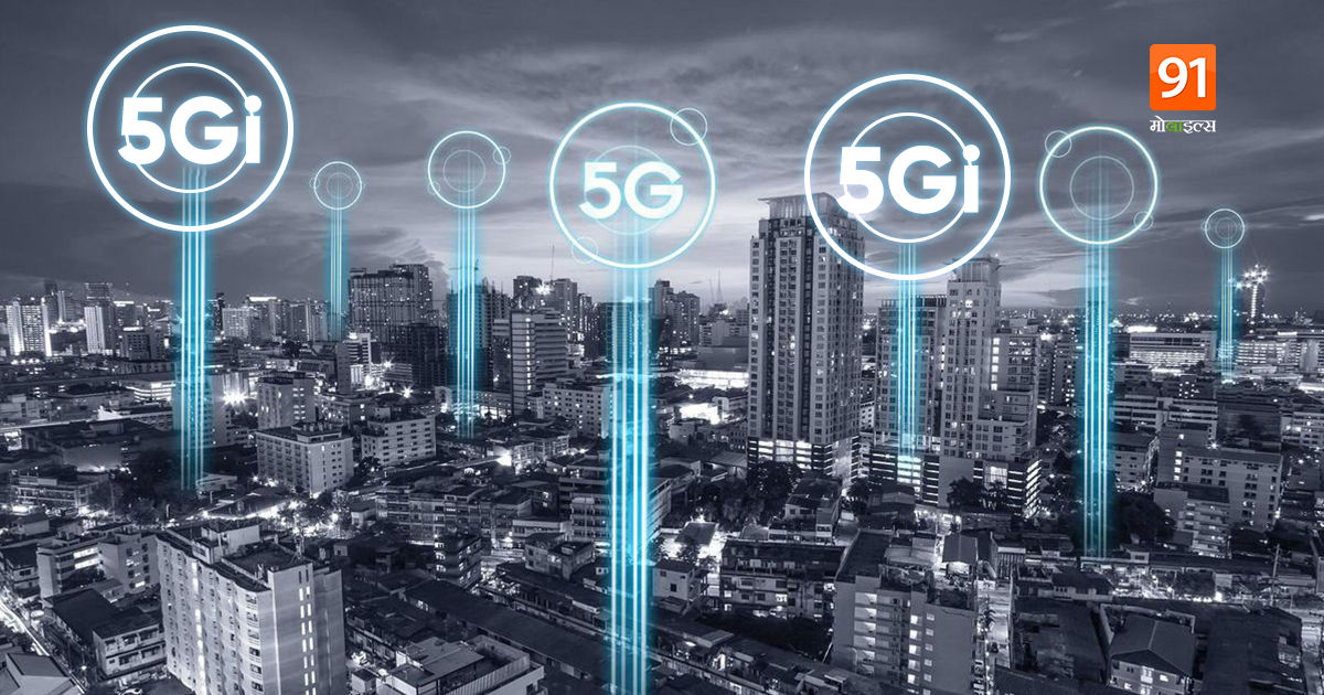 5g in india 5gi technology what is difference