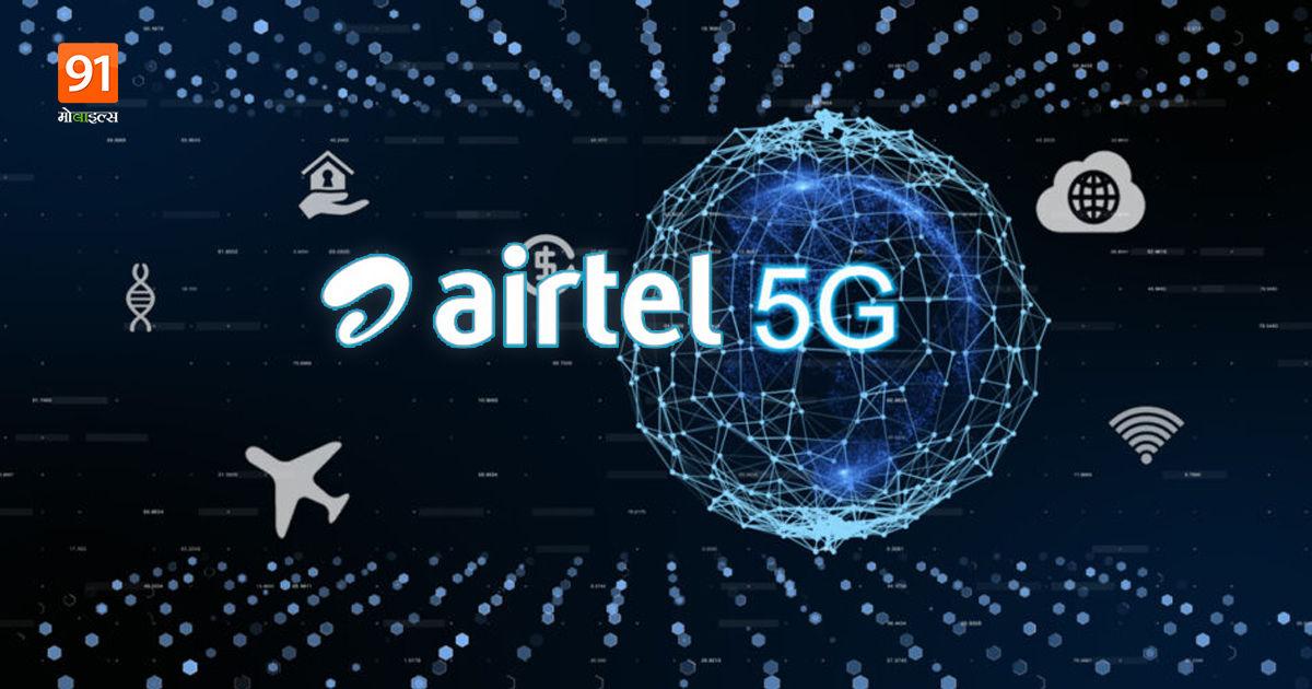 airtel-5g