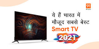 Best 32-inch smart TV under Rs 20,000 in India