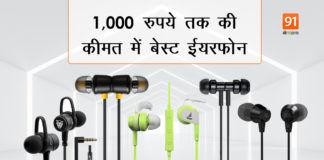 Best Earphones Under Rs 1000 in India