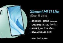 xiaomi-mi-11-lite-launched-in-india-8gb-ram-snapdragon-732g-soc-64mp-camera-33w-4250mah-battery-price-sale