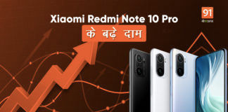 xiaomi-redmi-note-10-pro-6gb-ram-128gb-storage-variant-price-hike-in-india-by-rs-500
