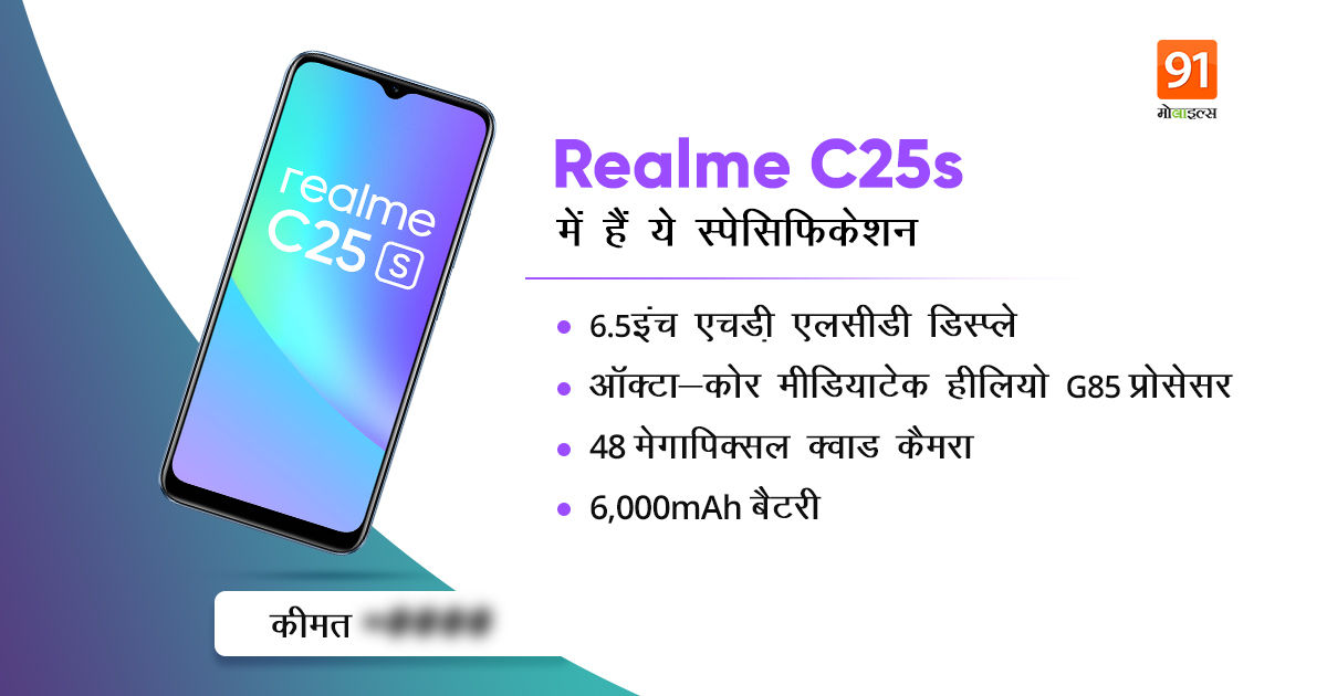 realme-c25s-launch-in-india-price