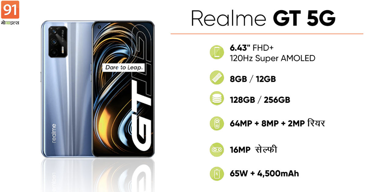 realme-gt-5g-phone-to-launch-in-india-on-18-august-with-12gb-ram-snapdragon-888