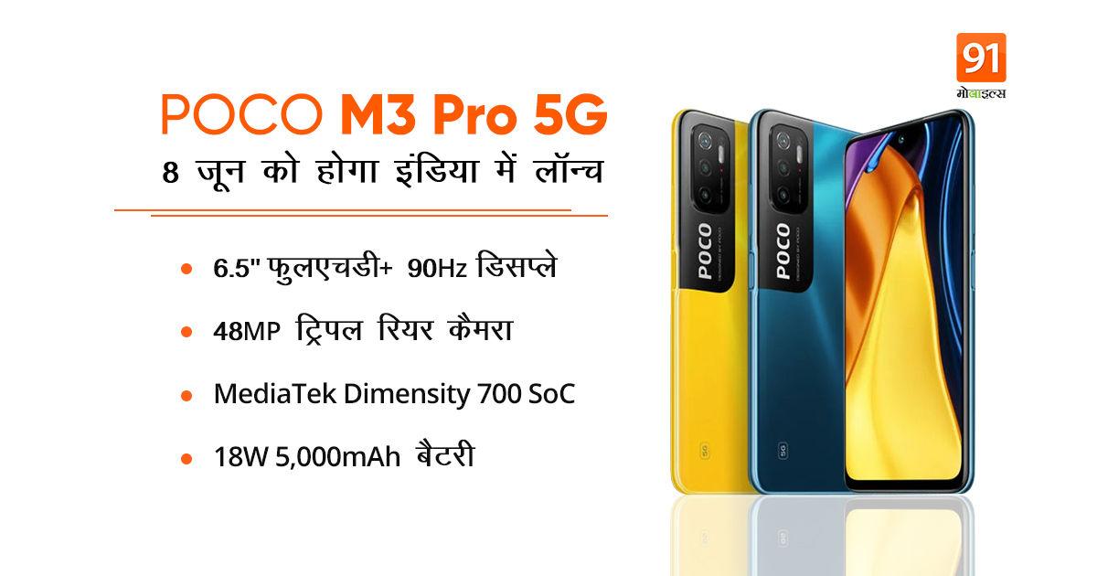 POCO M3 Pro 5G Phone 6gb ram 128gb storage price leaked in India rs 17999