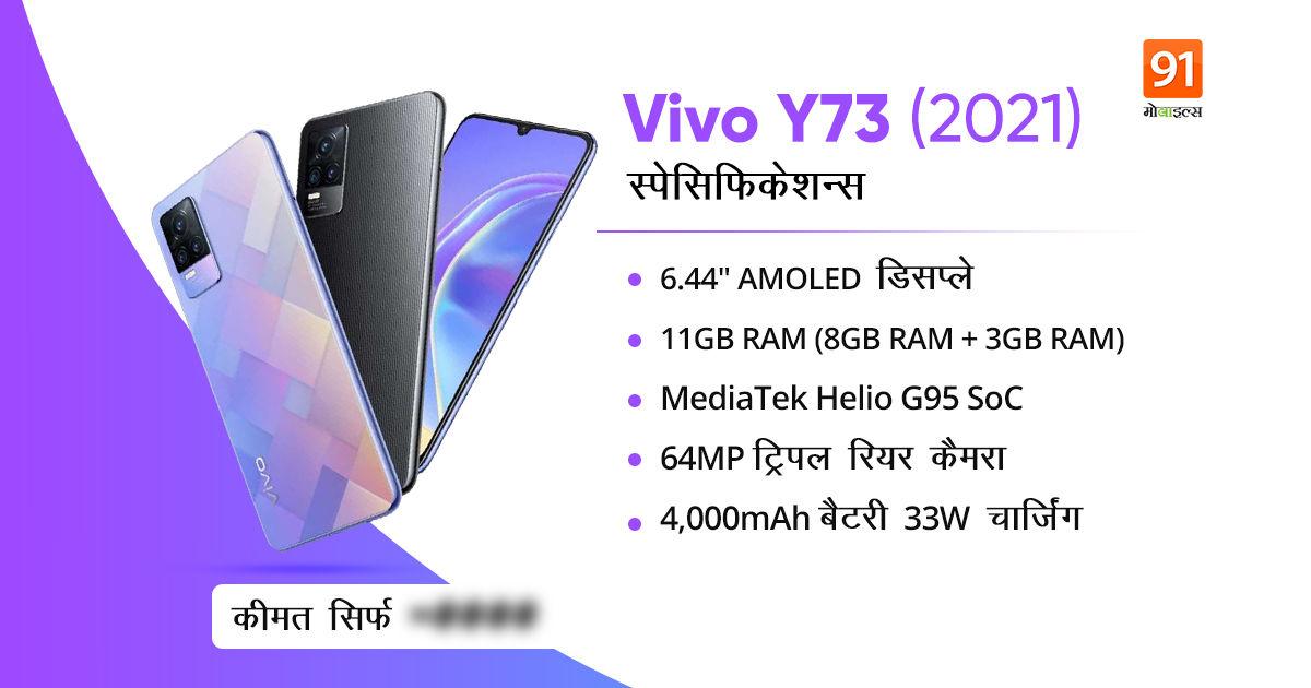 vivo y73 coming soon in india launch teaser tweet by nipun marya