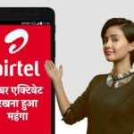 Airtel Removes Rs 49 and Rs 45 Plan