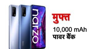 10000-mah-powerbank-free-with-realme-narzo-30-pro