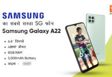 Samsung Cheapest 5G Phone Galaxy A22 5G launched in india price specs sale offer