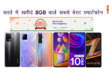Best 8GB Smartphone under 20000