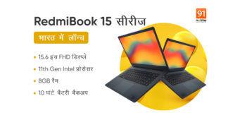 redmibook-15