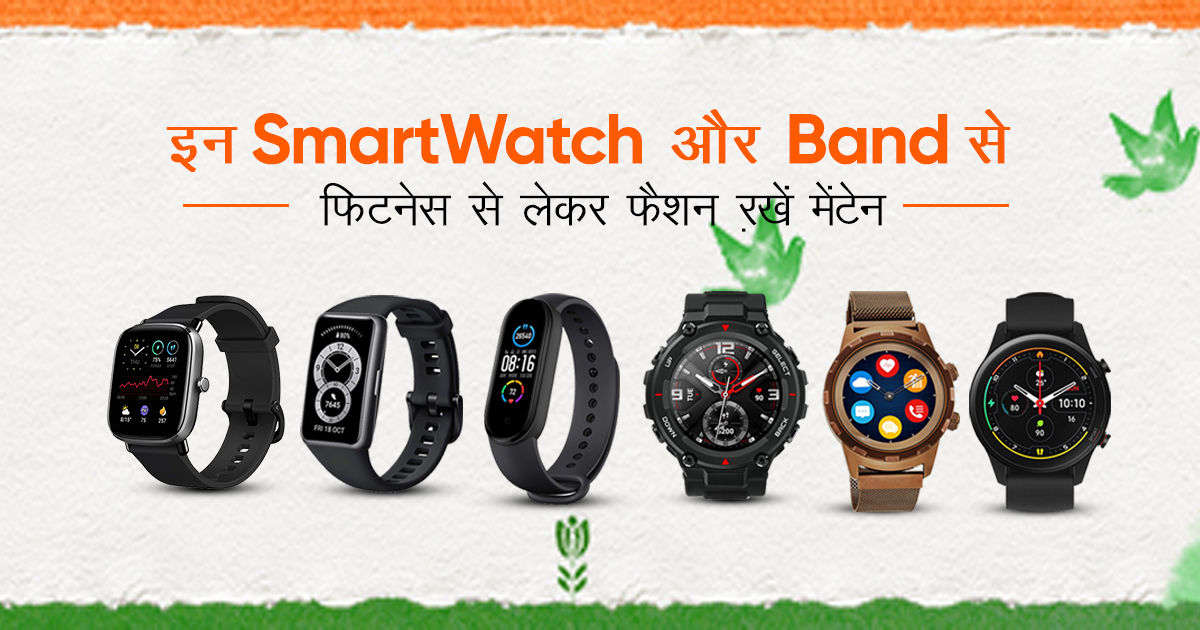 Smart Watch and band