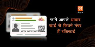 how-many-mobile-numbers-are-registered-with-your-aadhar-card