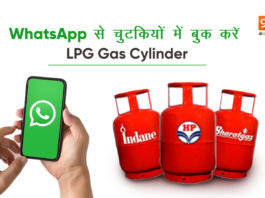 How to book indane hp bharat lpg gas cylinder online whatsapp mobile