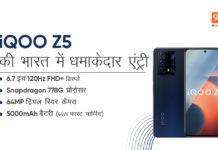 iQOO Price in India